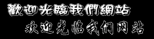 欢迎光临我们网站_cn_tw_transp