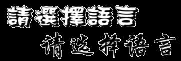 请选择语言_cn_n_tw_transp